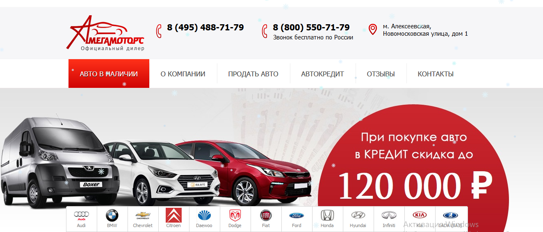 Ре моторс москва автосалон сайт ювелирный магазин у ломбарда в москве