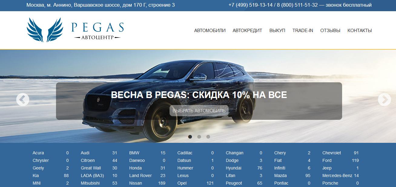 Pegas автосалон в москве отзывы покупателей автосалон на проспекте андропова в москве