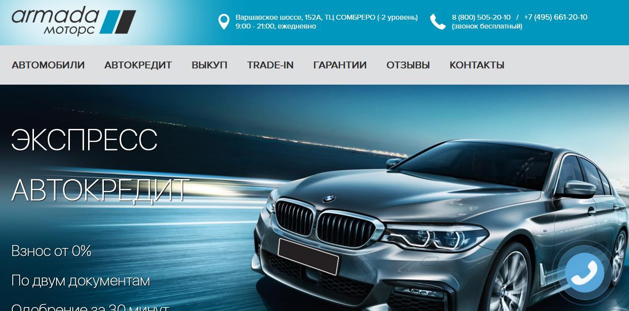 Автосалон Armada-Motors отзывы
