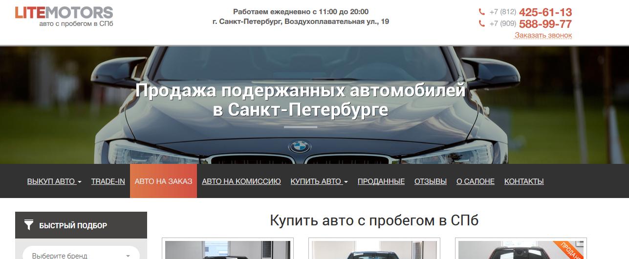 Автосалон Lite Motors отзывы