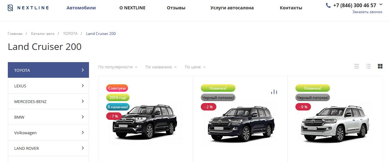Автосалон Nextline отзывы
