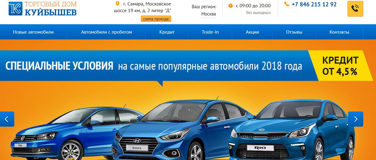 Автосалон ТД Куйбышев отзывы