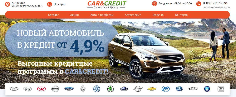 Автосалон КарКредит отзывы