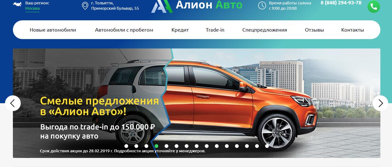 Автосалон Алион Авто отзывы