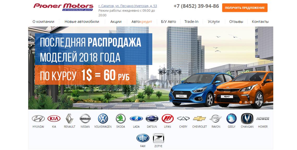 Автосалон Рioner Motors отзыв