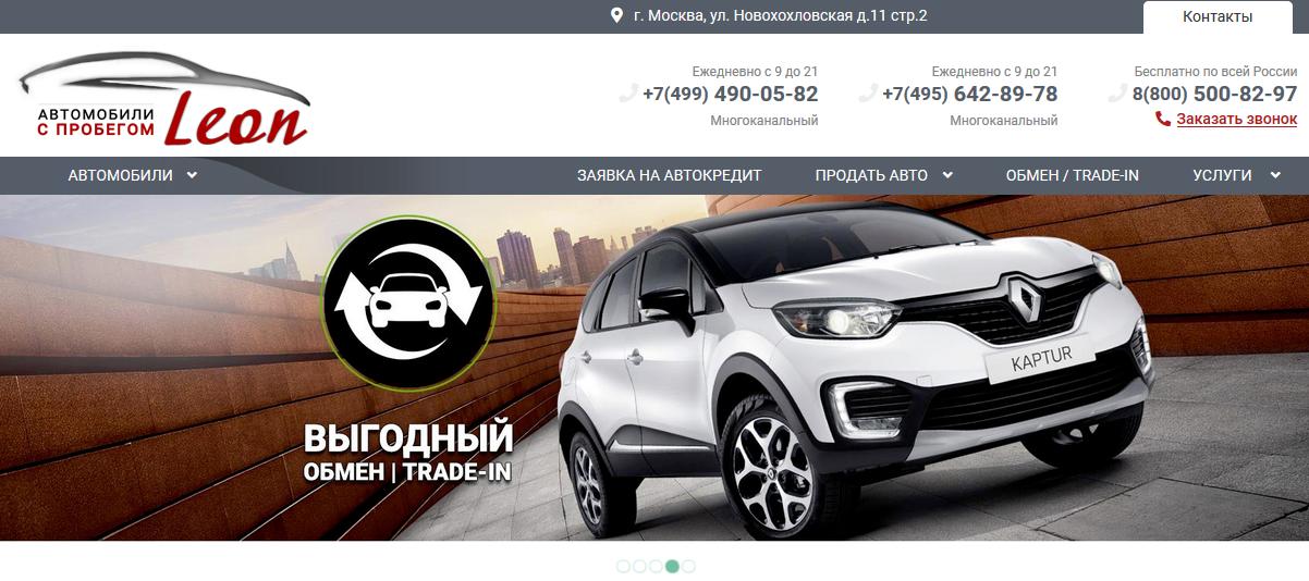 Автосалон Леон на Новохохловской отзывы