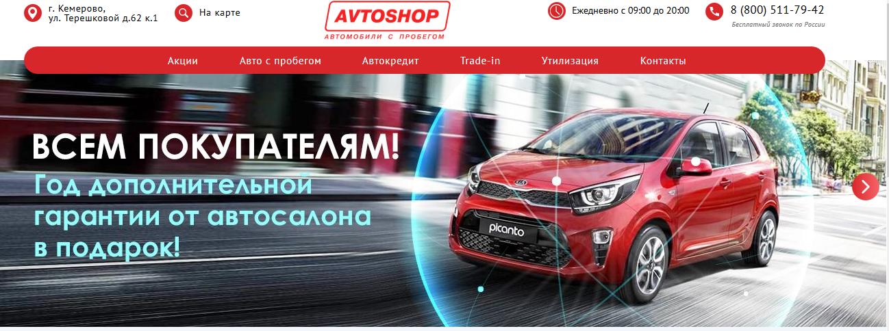Автосалон AvtoSHop отзывы