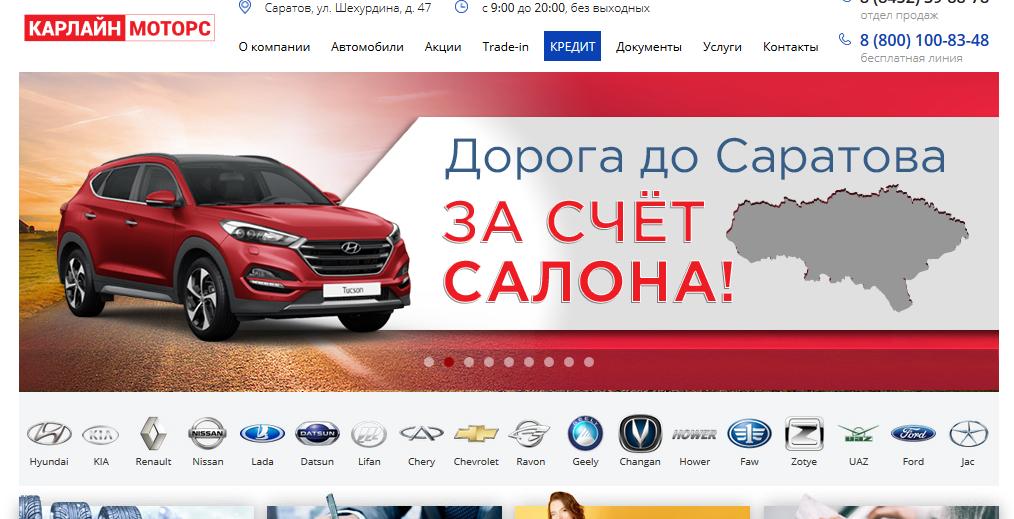 Автосалон Карлайн Моторс отзывы