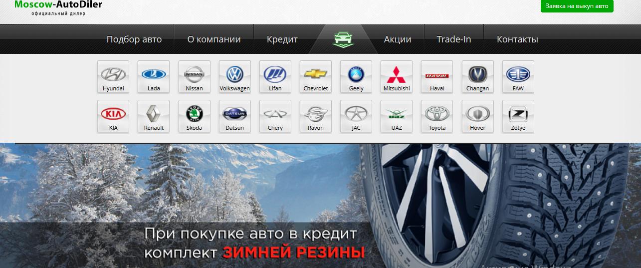 Moscow-AutoDiler отзывы