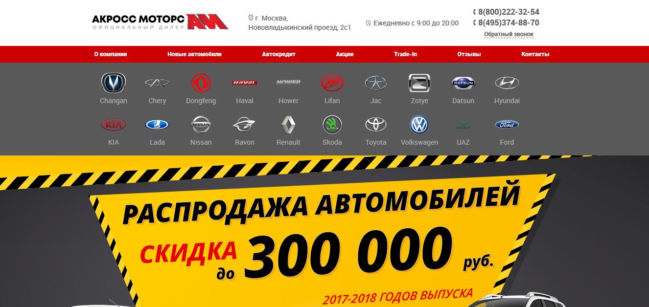 Автосалон Акросс Моторс отзывы