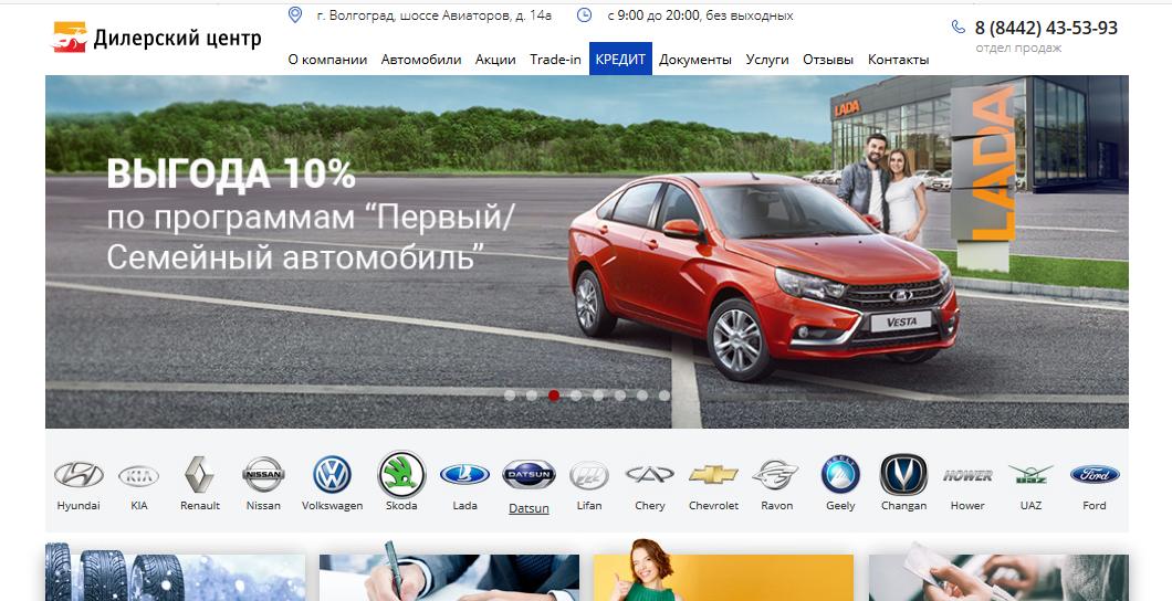 Автосалон Волгоград Авто отзывы