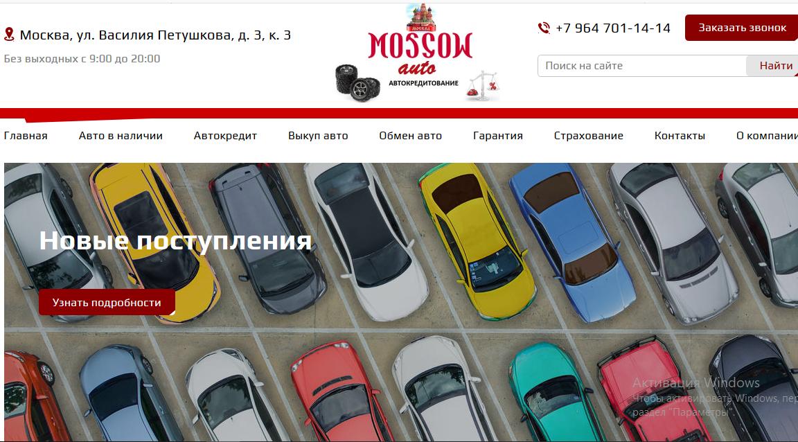 Автосалоны москвы с низкими ценами автосалоны фольксваген москвы карта