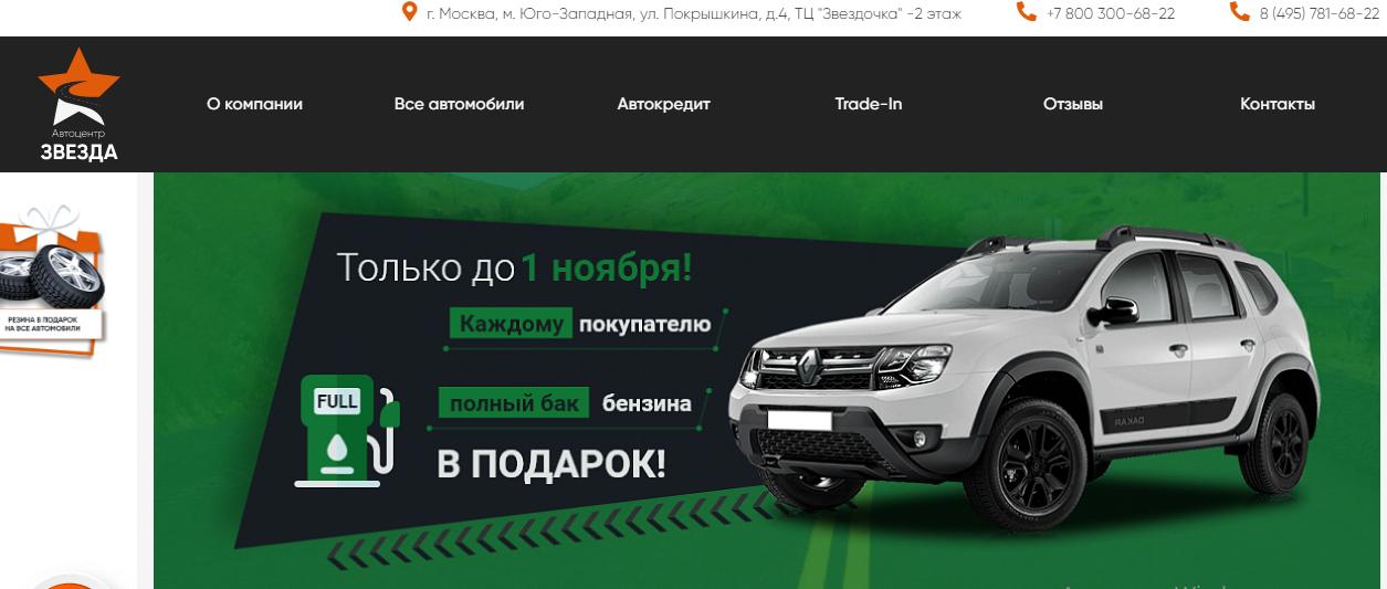Отзывы автосалон звезда москвы как взять деньги не под залог квартиры