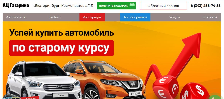 Автосалон АЦ Гагарина отзывы