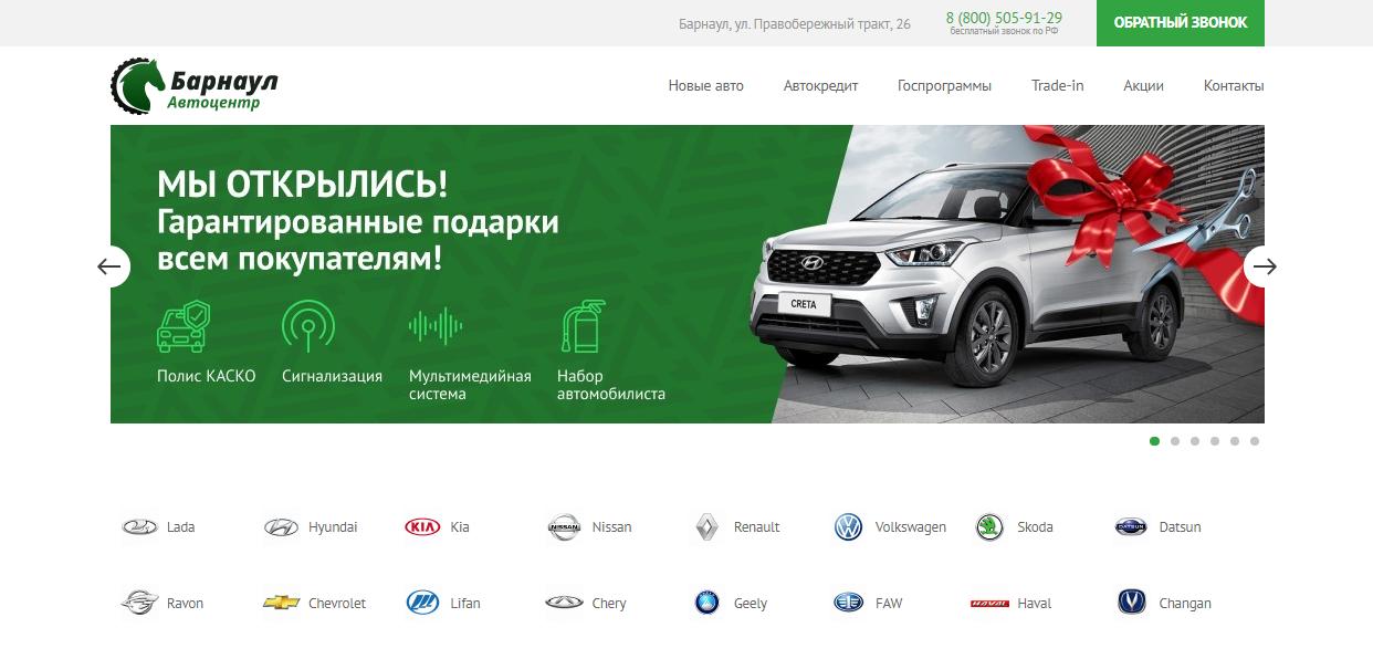 Автосалон Барнаул отзывы