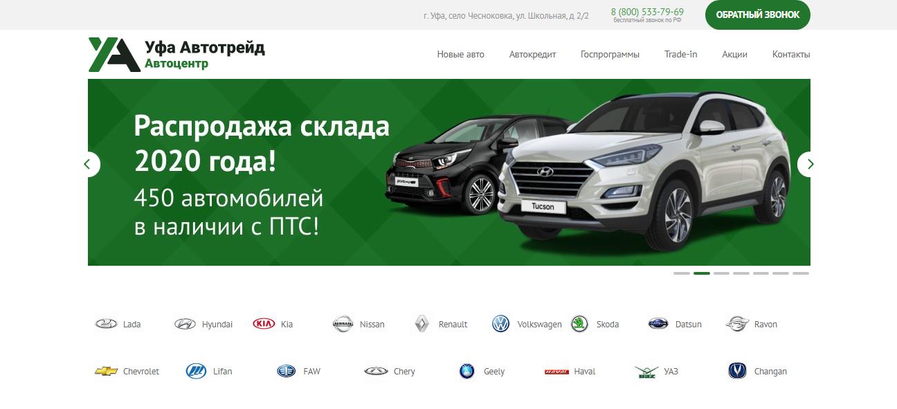 Автосалон Уфа Автотрейд отзывы