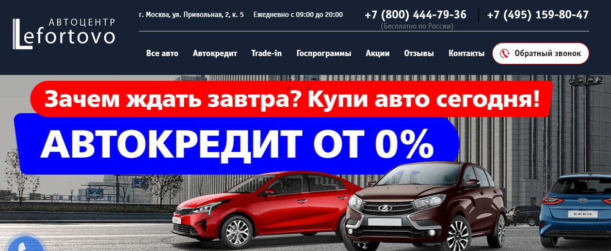 Автосалон Лефортово отзывы
